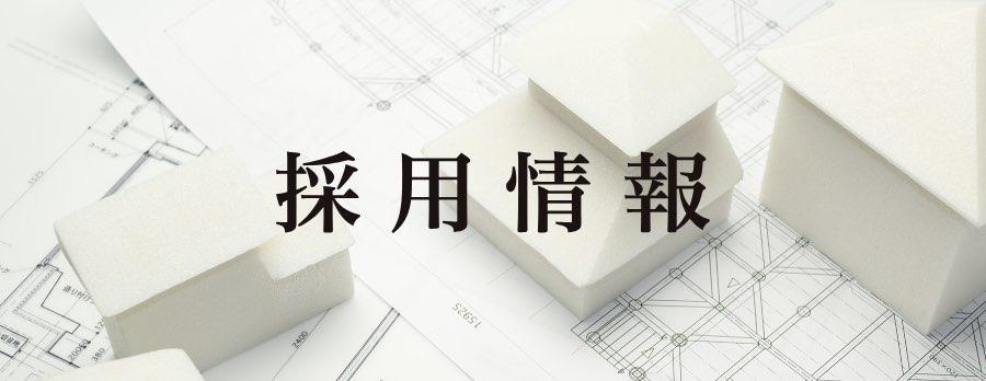 株式会社 小野組 リクルート