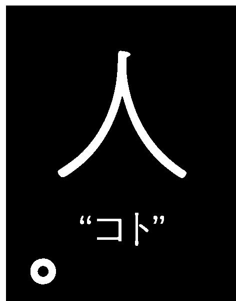 """人 """"コト"""""""
