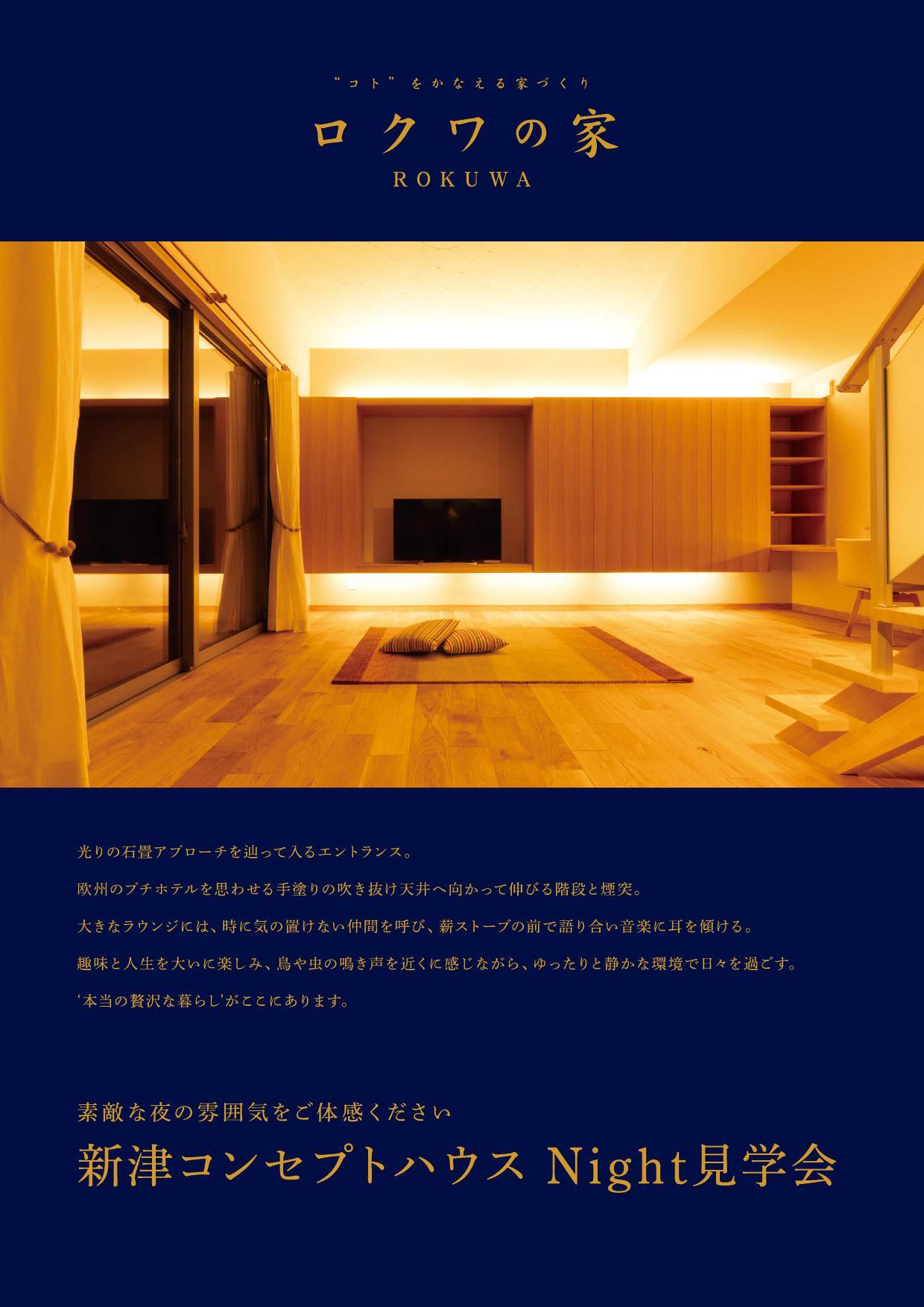 ロクワの家 新津コンセプトハウス
